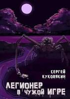 Обложка произведения Легионер в чужой Игре