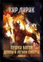 Обложка произведения Пешки Богов. Демон и легион смерти