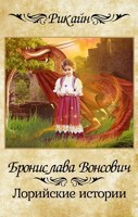 Обложка произведения Лорийские истории