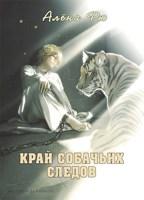 Обложка произведения Край собачьих следов (Эри-II)