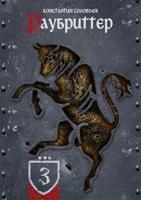Обложка произведения Раубриттер (III. - Fidem)