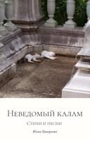 Обложка произведения Неведомый калам