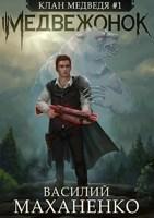 Обложка произведения Клан Медведя #1: Медвежонок