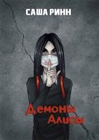 Обложка произведения Демоны Алисы