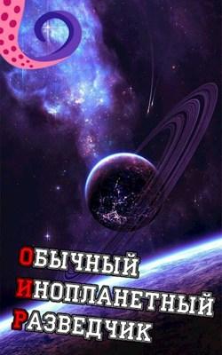 Обложка произведения ОИР. Обычный Инопланетный Разведчик