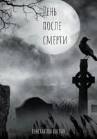 Обложка произведения День после смерти