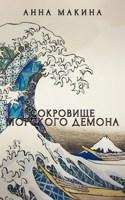 Обложка произведения Сокровище морского демона