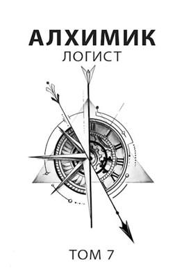 Обложка произведения Алхимик 7. Логист