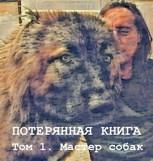 Обложка произведения Потерянная книга. Том 1. Мастер собак.