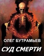Обложка произведения Суд Смерти
