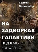 Обложка произведения На задворках галактики. Подземелья Конфренко.