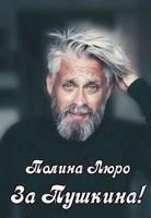 Обложка произведения За Пушкина!