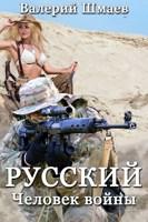 Обложка произведения РУССКИЙ. Человек войны.
