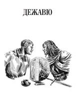 Обложка произведения Дежавю