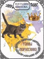 Обложка произведения Тайны Морлескина