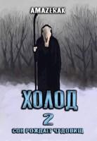 Обложка произведения Холод 2