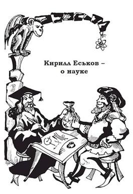 Обложка произведения Кирилл Еськов -- о науке
