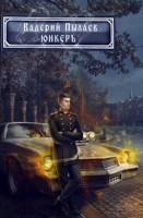 Обложка произведения Юнкер (Горчаков-2)