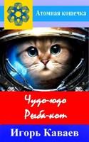 Обложка произведения Чудо-юдо Рыба-кот