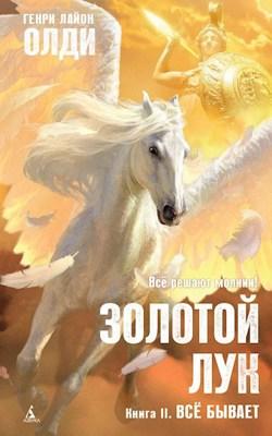 Обложка произведения Золотой лук. Книга 2: Все бывает