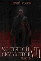 Обложка произведения Костяной Скульптор. Часть 7
