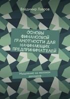 Обложка произведения Основы финансовой грамотности для начинающих предпринимателей