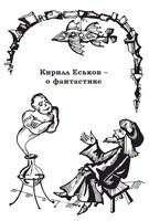 Обложка произведения Кирилл Еськов -- о фантастике
