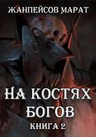 Обложка произведения На костях богов. Книга вторая