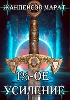Обложка произведения 1%-ое усиление