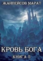 Обложка произведения Кровь Бога. Книга пятая