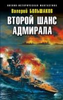 Обложка произведения Второй шанс адмирала