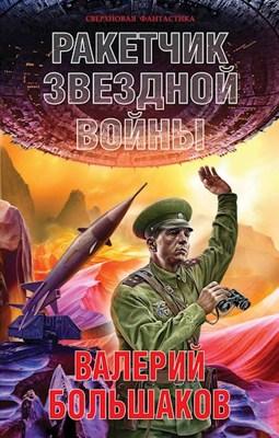 Обложка произведения Ракетчик звездной войны
