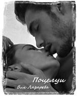 Обложка произведения Поцелуи