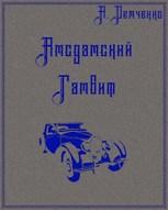 Обложка произведения Книга II. Амсдамский гамбит
