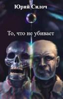 Обложка произведения То, что не убивает