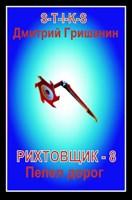 Обложка произведения S-T-I-K-S. Рихтовщик-8. Пепел дорог