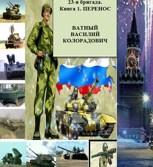 Обложка произведения 23-я бригада. Книга 1. Перенос