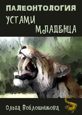 Обложка произведения Палеонтология устами младенца