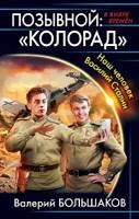 """Обложка произведения Позывной: """"КОЛОРАД"""""""