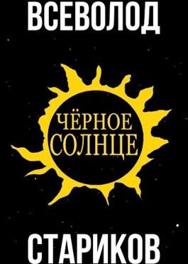 Обложка произведения Чёрное Солнце