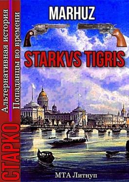 Обложка произведения Starkvs Tigris