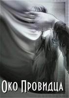 Обложка произведения Око Провидца