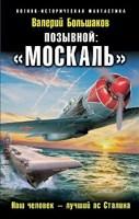 """Обложка произведения Позывной """"МОСКАЛЬ"""""""