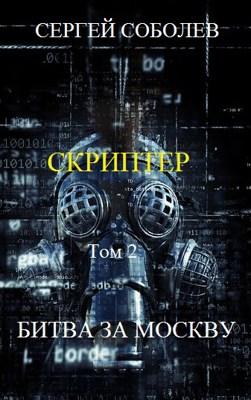 Обложка произведения Скриптер. Том 2. Битва за Москву