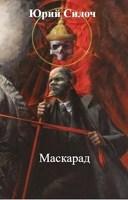 Обложка произведения Маскарад