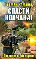 Обложка произведения Спасти Колчака! «Попаданец» Адмирала