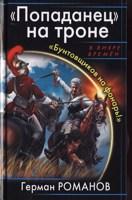 Обложка произведения «Попаданец» на троне. «Бунтовщиков на фонарь!»