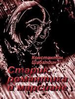Обложка произведения Старик, романтика и марсиане