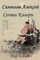 Обложка произведения Сенши Кагори