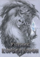 Обложка произведения Ученик Короля ворон